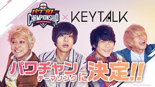 【パワチャン×KEYTALK】パワチャンテーマソング 決定記念コメント