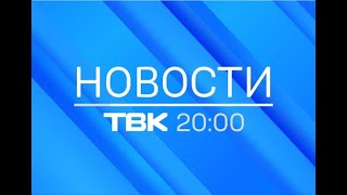 новости ТВК 7 ноября 2019 года. Красноярск