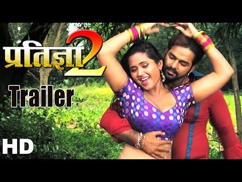 PRATIGYA - 2 | BHOJPURI MOVIE | Official Trailer