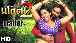 PRATIGYA 2 BHOJPURI MOVIE Official Trailer