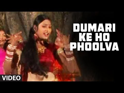 Dumari Ke Ho Phoolva (Full Video)- Sharda Sinha Bhojpuri Song