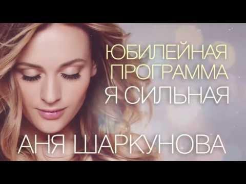 Аня Шаркунова - Концерт «Я сильная» (31 мая 2015)