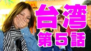 台湾旅行【第5話】 台北最大級の夜市「士林夜市」の活気に酔いしれる #台湾 #鼎泰豊