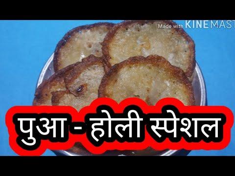 Malpua Recipe | Holi Recipes | मालपुआ बनाने में ये गलती कभी न करें | Ravi Creation