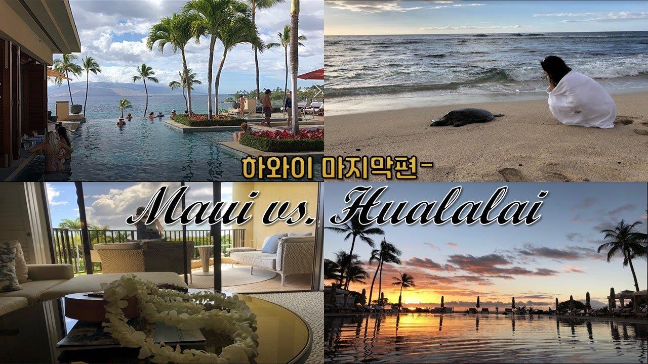 [ENG/KOR]호텔 브이로그/hotel vlog-하룻밤 100만원 하와이 럭셔리 끝판왕 비교-Hawaii Four Seasons Maui vs Hualalai