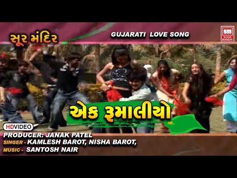 Ek Rumaliyo : Vinchhudo : Gujarati Love Song : Kamlesh Barot : Soormandir