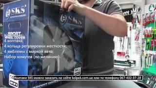 Обзор: колпаки на колеса SKS R14 216 kolpak.com.ua