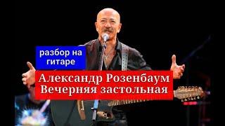 Уроки гитары.А.Розенбаум-Вечерняя застольная.Вступление