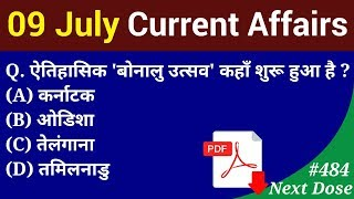 Next Dose #484 | 9 July 2019 Current Affairs | Daily Current Affairs | Current Affairs In Hindi