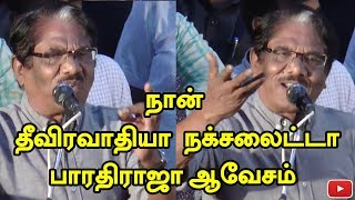 """Am I terrorist or naxalites"" – Bharathiraja emotional speech"
