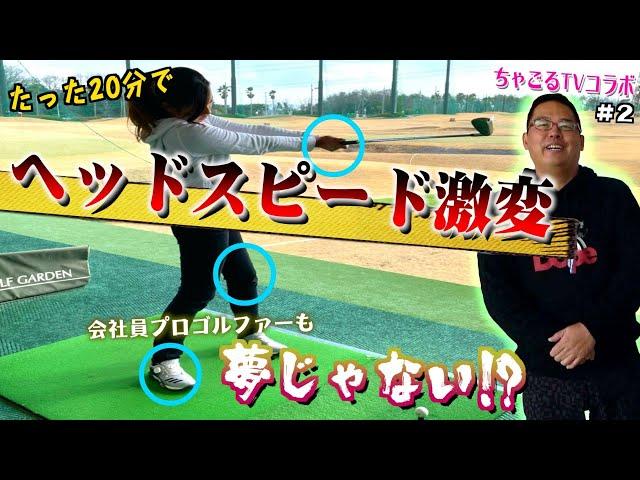 ちゃごるTV×白女!足の力を下半身に伝えるドリルを公開!アマチュアゴルファー必見飛距離アップ#2【レッスン】