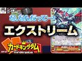 [Vanguard] FREE-FOR-ALL! Join in the EXTREME FIGHT! [Clan rule overridden] Vol. 22, 2015