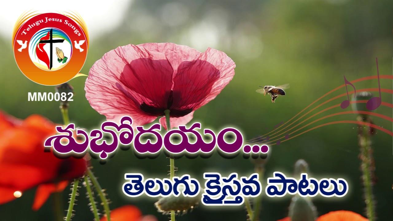 శుభోదయం - తెలుగు క్రైస్తవ కీర్తనలు Most Popular Telugu Christian(Jesus) Songs