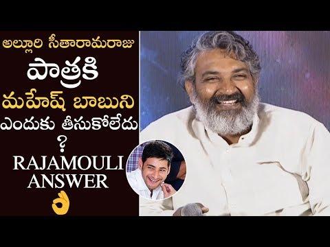 Director SS Rajamouli Super Hilarious Answer To Media Question About Mahesh Babu   Manastars