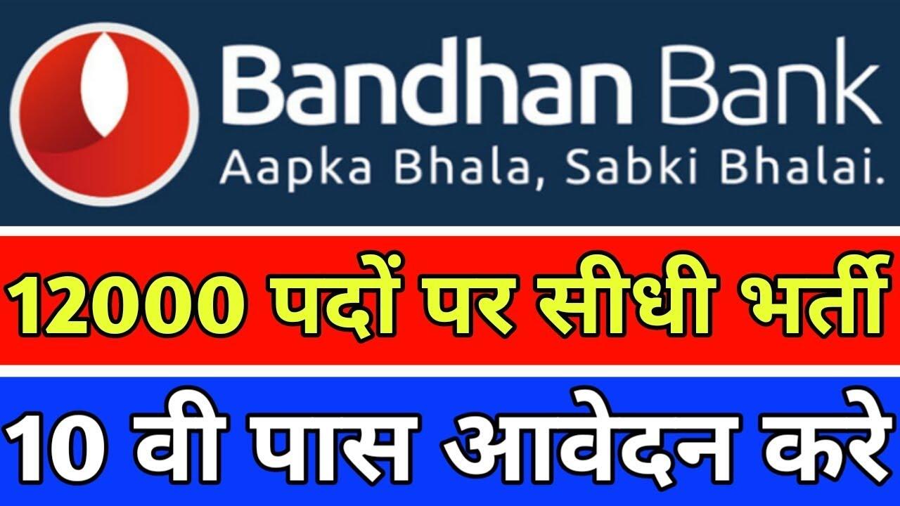 bank exam apply online 2018