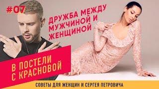 Дружба между мужчиной и женщиной (В постели с Красновой).