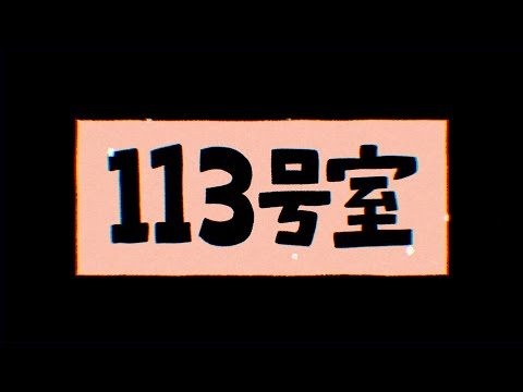 """PEOPLE 1 """"113号室"""" (Official Video)"""