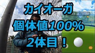 【ポケモンGO】2体目のカイオーガ個体値MAXでた!&最終結果報告!