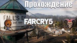 Far Cry 5 - Прохождение #4➤ Патриотический акт. Освобождение Фоллс Энд.