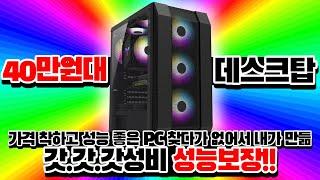 2월 추천 40만원대 가성비 조립PC 리뷰~ 무조건 이…