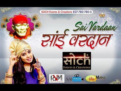 Sapna Sufi MAA Bhajan Live | Sai Vardaan 2017 | SOCH Events
