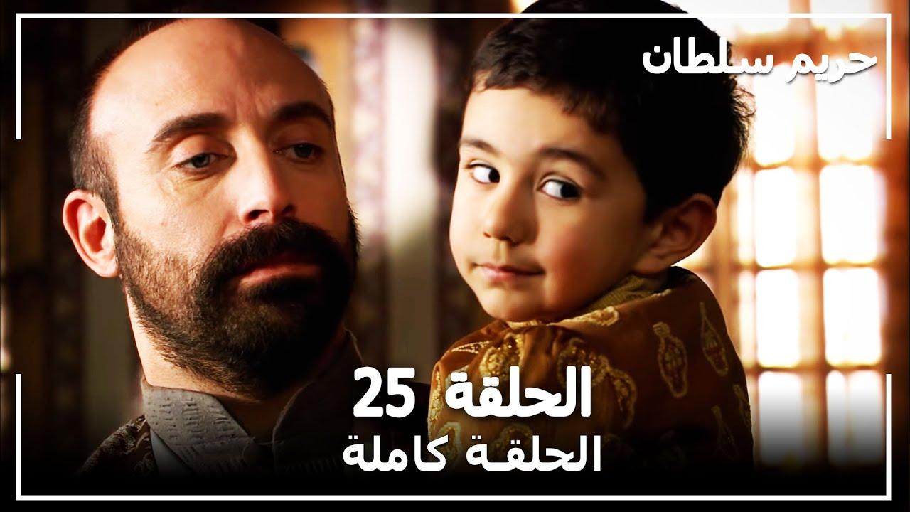 حريم السلطان الجزء الثاني الحلقة 25