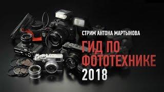 гид по фототехнике 2018. Антон Мартынов