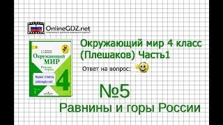 Задание 5 Равнины и горы России - Окружающий мир 4 класс (Плешаков А.А.) 1 часть