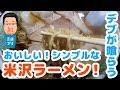 【孤独なデブのラーメン放浪記】シンプルにおいしい米沢ラーメン「福留軒」さんのチ…