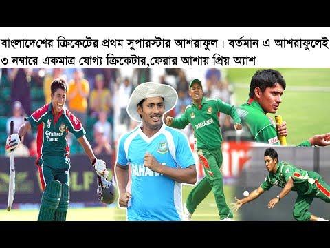 জাতীয় দলে ফিরছেন আশরাফুল!!৩ নম্বারে খেলবেন,একমাত্র তিনিই যোগ্য সেখানে  mohammad ashraful | bd sports
