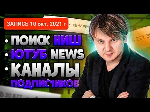 Хотите прибыльный канал YouTube? | Виталий Адамсов