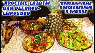 Простые и полезные салаты для веганов-сыроедов. Праздничные, повседневные и зимние.