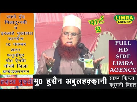 Maulana  Abul Hussain Haqqani Part 2,10, November 2017 Ambedkarnagar HD India