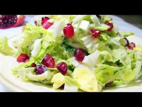 Легкий салат с гранатом и пекинской капустой видеообзор на кухне, С Иришкой. - Смотреть видео онлайн