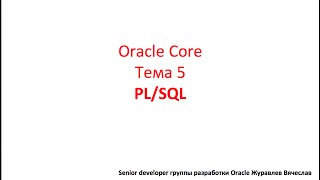 Oracle Core, Лекция 5