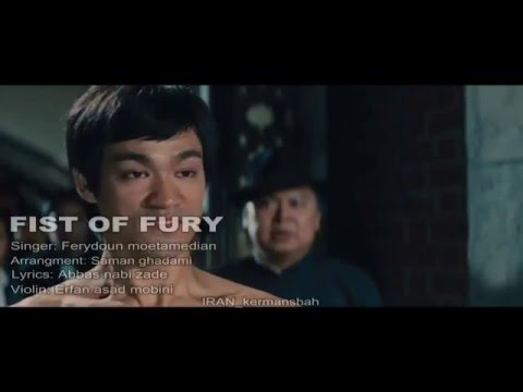 Bruce Lee films Fist of Fury readout songs in Persian( آهنگ خشم اژدها به فارسی)