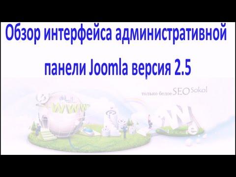 Интерфейс админ панели Joomla 2.5 - SeoSokol