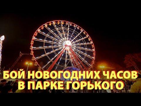 Парк им Горького в Перми