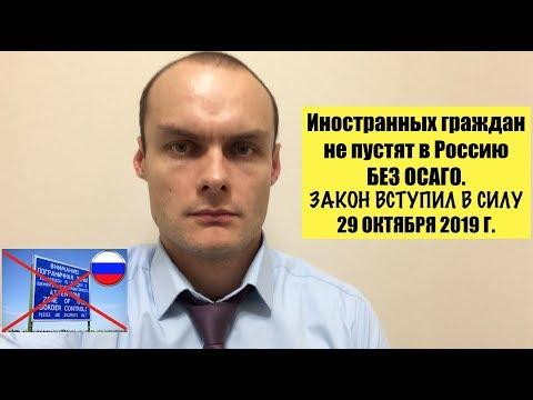Иностранных граждан не пустят в Россию без полиса ОСАГО.  Миграционный юрист