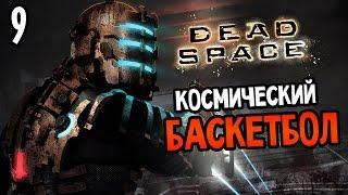 Dead Space Прохождение На Русском #9 — КОСМИЧЕСКИЙ БАСКЕТБОЛ