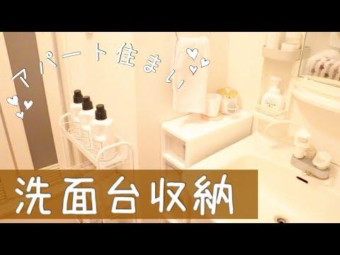 狭いアパート住まいの【洗面台下】の収納方法をお見せしちゃいます