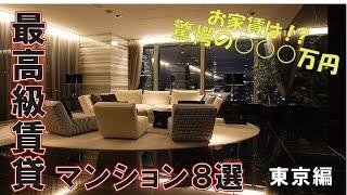芸能人も在住!高級マンション 家賃ランキング 8選(東京編)