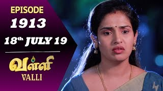VALLI Serial | Episode 1913 | 18th July 2019 | Vidhya | RajKumar | Ajai Kapoor | Saregama TVShows