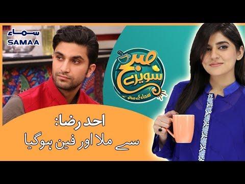 Behroz Sabzwari Talks About Ahad Raza Mir | Subh Saverey Samaa Kay Saath - SAMAA TV