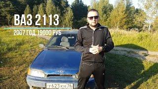 Купил Ваз 2113 за 20000 руб, 2007г. Vaz Авто для любимой