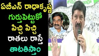 MLA Jogi Ramesh Warning's To ABN MD Radha Krishna Yellow Media Channel  | Cinema Politics