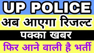 UP Police Constable Result 2018 | Result Date of UP Police | Announcement Date | Study Channel
