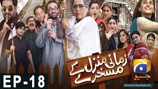 Zamani Manzil Kay Maskharay  Episode 18 | Har Pal Geo