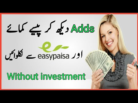 How To Earn Money Online From Latest Android Application in Pakistan 2018