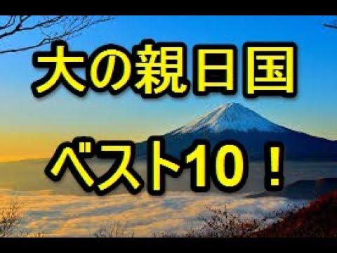 大の親日国 ベスト10